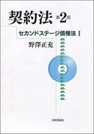 <<政治・経済・社会>> 契約法 セカンドステージ債権法 第2版 / 野澤正充