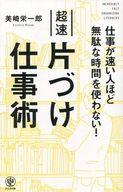 <<政治・経済・社会>> 超速片づけ仕事術 / 美崎栄一郎
