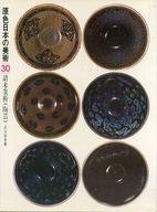 <<芸術・アート>> ランクB)ケース付)原色日本の美術 全30巻セット