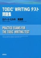 <<語学>> 付録付)TOEIC(R) WRITING テスト問題集 / ロバート・ヒルキ