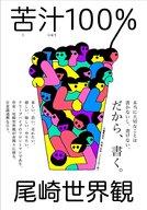 <<エッセイ・随筆>> 苦汁100% / 尾崎世界観