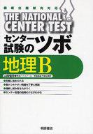 <<教育・育児>> センター試験のツボ 地理B / 山岡信幸