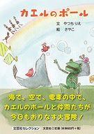 <<児童書・絵本>> カエルのポール / やつちりえ/さやこ