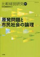 <<政治・経済・社会>> 原発問題と市民社会の論理 / 日本比較経営学会