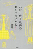 <<ファッション>> わたし史上最高のおしゃれになる! / 小林直子