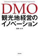 <<政治・経済・社会>> DMO 観光地経営のイノベーション / 高橋一夫