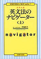 <<教育・育児>> 大学入試 英文法のナビゲーター 上 / 伊藤和夫