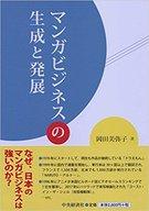<<ビジネス>> マンガビジネスの生成と発展 / 岡田美弥子