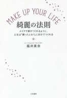 <<生活・暮らし>> MAKE UP YOUR LIFE 綺麗の法則 / 福井美余