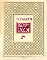<<趣味・雑学>> ランクB)日本大百科全書 2001 全25巻セット / 相賀徹夫