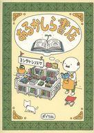 <<児童書・絵本>> あるかしら書店 / ヨシタケシンスケ