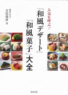 <<料理・グルメ>> 人気を呼ぶ!「和風デザート」「和風菓子」大全 / 吉田靖彦