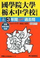 <<教育・育児>> 國學院大學栃木中学校 3年間スーパー過去問  平成30年度用