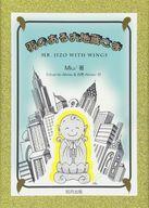 <<児童書・絵本>> 羽のあるお地蔵さま MR.JIZO WITH WINGS / Miu