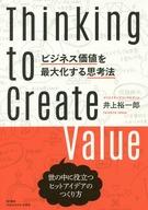 <<ビジネス>> ビジネス価値を最大化する思考法 / 井上裕一郎
