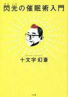 <<趣味・雑学>> 閃光の催眠術入門 / 十文字幻斎