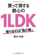 <<政治・経済・社会>> 買って得する都心の1LDK 借りるのは「負け組」 / 櫻井幸雄