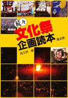 <<教育・育児>> 続々文化祭企画読本 / 高文研