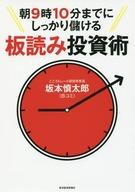 <<政治・経済・社会>> 朝9時10分までにしっかり儲ける板読み投資術 / 坂本慎太郎