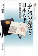 <<歴史・地理>> ふたつの憲法と日本人 / 川口暁弘著