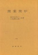 <<産業>> 窯業窯炉 / 鈴木巳代三