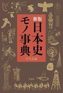 <<歴史・地理>> 日本史モノ事典 新版 / 平凡社