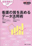 <<健康・医療>> ケースで学ぶ看護の質を高めるデータ活用術 / 大島敏子