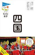 <<歴史・地理>> 四国 第8版