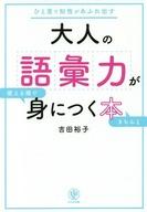 <<政治・経済・社会>> 大人の語彙力が使える順で身につく本 / 吉田裕子