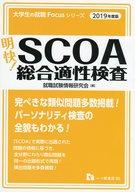 <<政治・経済・社会>> 明快! SCOA総合適性検査 2019年度版 / 就職試験情報研究会