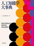 <<科学・自然>> 人工知能学大事典 / 人工知能学会
