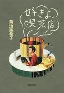 <<エッセイ・随筆>> 好きよ、喫茶店 / 菊池亜希子
