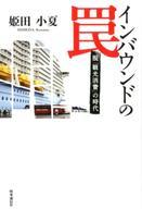 <<政治・経済・社会>> インバウンドの罠-脱「観光消費」の時代 / 姫田小夏