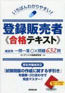 <<政治・経済・社会>> 登録販売者合格テキスト / コンデックス情報研究