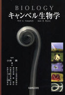 <<科学・自然>> ランクB)キャンベル生物学 / 小林興