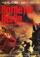 <<歴史・地理>> ベルリンの戦い 総帥ヒトラー廃墟に死す / アール・F・ジームキー
