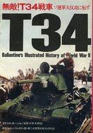 <<歴史・地理>> 無敵!T34戦車 ソ連軍大反攻に転ず / ダグラス・オージル