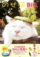 <<動物・ペット>> 付録付)のせ猫BIG / SHIRONEKO