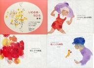 <<芸術・アート>> ケース付)いわさき・ちひろ画集 3冊セット / いわさきちひろ