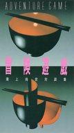 <<エッセイ・随筆>> 冒険遊戯 Adventure game 鴻上尚史対談集 / 鴻上尚史