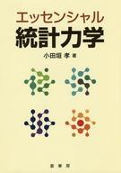 <<科学・自然>> エッセンシャル統計力学 / 小田垣孝