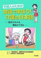 <<政治・経済・社会>> 付録付)外国人のための会話で学ぼう!介護の日本語 指示がわかる、報告ができる / 国際交流&日本語支援Y