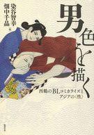 <<サブカルチャー>> 男色を描く 西鶴のBLコミカライズとアジアの<性> / 染谷智幸
