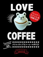 <<趣味・雑学>> 付録付)LOVE COFFEE クリエイティブなコーヒーの作り方 バリスタの秘密  / R.セーダー