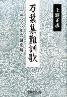 <<エッセイ・随筆>> 万葉集難訓歌 一三〇〇年の謎を解く / 上野正彦