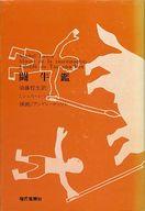 <<海外文学>> 闘牛鑑 / ミシェル・レリス