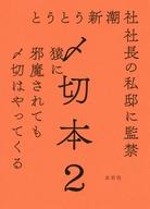 <<エッセイ・随筆>> 〆切本2 / 左右社編集部