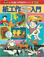 <<児童書・絵本>> 付録欠)紙工作ペーパークラフト入門 / 松田博司