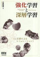 <<コンピュータ>> 強化学習と深層学習 C言語によるシミュレーション / 小高知宏