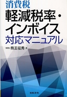<<政治・経済・社会>> 消費税 軽減税率・インボイス 対応マニュアル / 熊王征秀